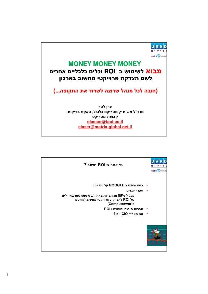 MONEY MONEY MONEY                        ROI       (...                                                )              ,   ...