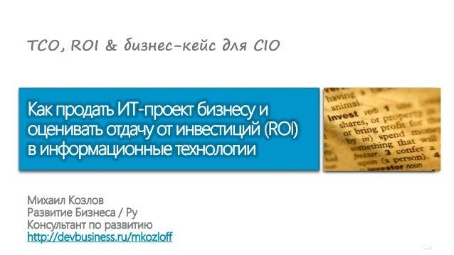 TCO, ROI & бизнес-кейс для CIOКак продать ИТ-проект бизнесу иоценивать отдачу от инвестиций (ROI)в информационные технолог...