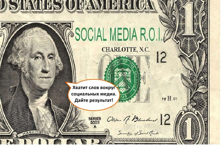Хватит слов вокруг социальных медиа. Дайте результат !