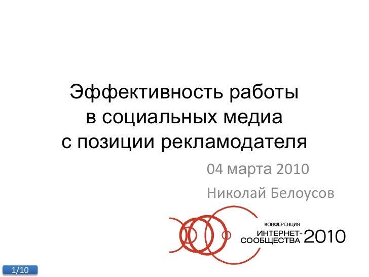 Эффективность работы           в социальных медиа        с позиции рекламодателя                     04 марта 2010        ...