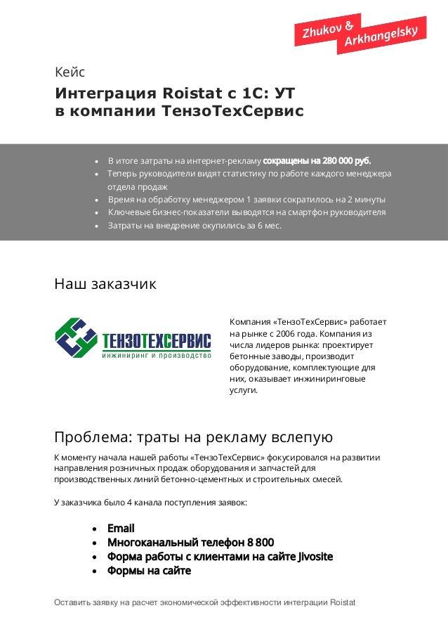 Оставить заявку на расчет экономической эффективности интеграции Roistat Кейс Интеграция Roistat с 1C: УТ в компании Teнзо...