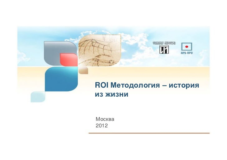 ROI Методология – историяиз жизниМосква2012