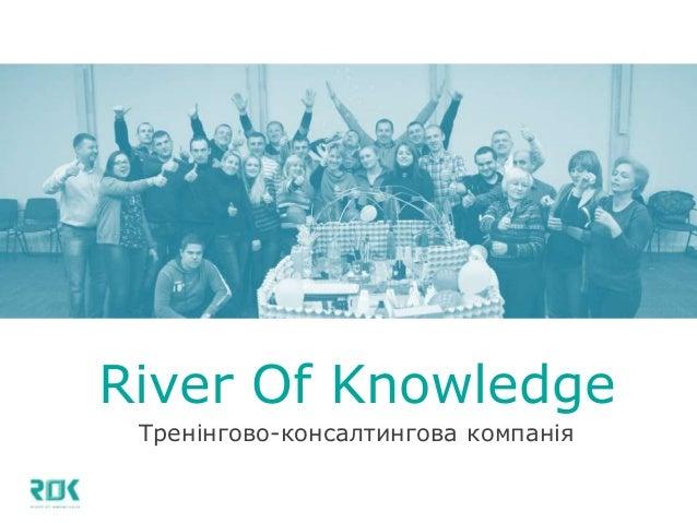 River Of Knowledge Тренінгово-консалтингова компанія
