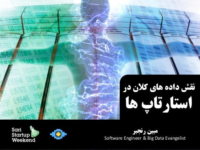 ‫وقش دادٌ َای کالن در‬  ‫استارتاپ َا‬ ‫مبیه روجبر‬  Software Engineer & Big Data Evangelist