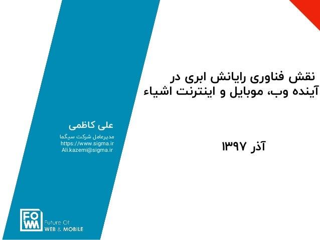 کاظمی علی سیگما شرکت مدیرعامل https://www.sigma.ir Ali.kazemi@sigma.ir در ابری رایانش فناوری نقش آیند...