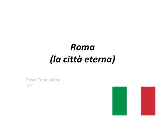 Roma           (la città eterna)Σόνια ΤοσουνίδουΒ΄5