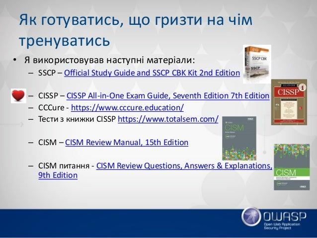 Як готуватись, що гризти на чім тренуватись • Я використовував наступні матеріали: – SSCP – Official Study Guide and SSCP ...