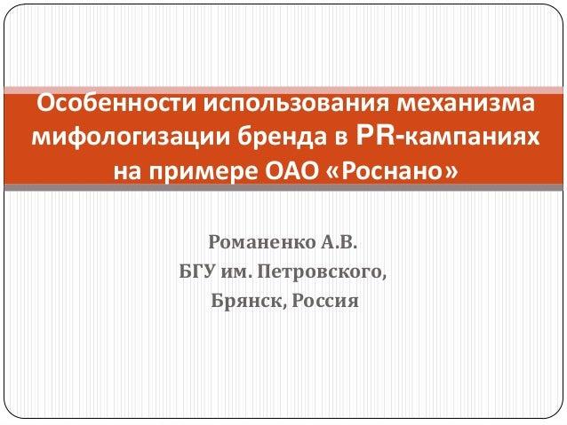 Особенности использования механизмамифологизации бренда в PR-кампаниях     на примере ОАО «Роснано»            Романенко А...