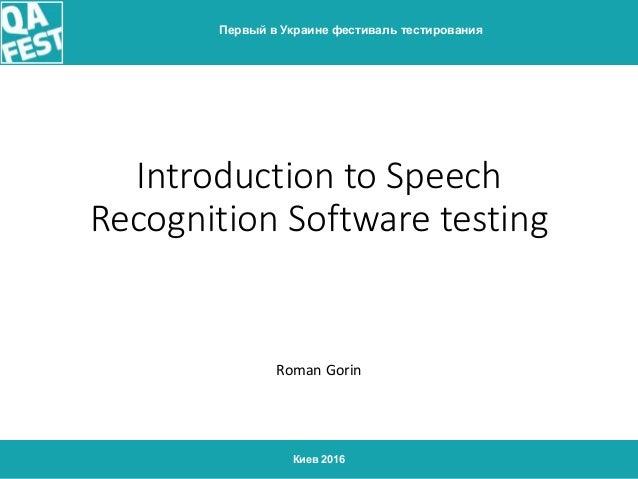 Киев 2016 Первый в Украине фестиваль тестирования Introduction to Speech Recognition Software testing Roman Gorin