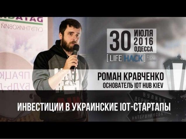 LifeHackDay 2016 - Odessa: Роман Кравченко, IoT Hub Kyiv Slide 2