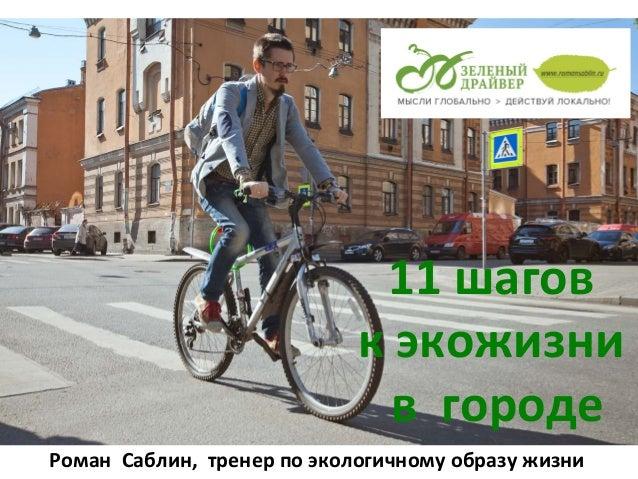 11  шагов     к  экожизни     в    городе   Роман    Cаблин,    тренер  по  экологичному...