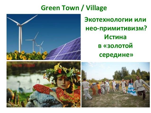 Roman Sablin Eco Village__05.11.2013 Slide 2