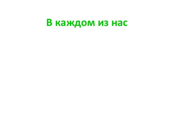 Roman sablin green up_presentation eco-office _v.01.11.2013 Slide 2
