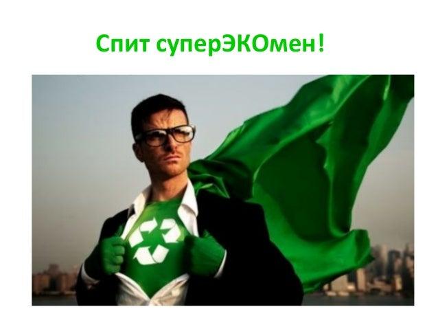 Roman sablin green up_presentation eco-office _v.01.11.2013 Slide 3