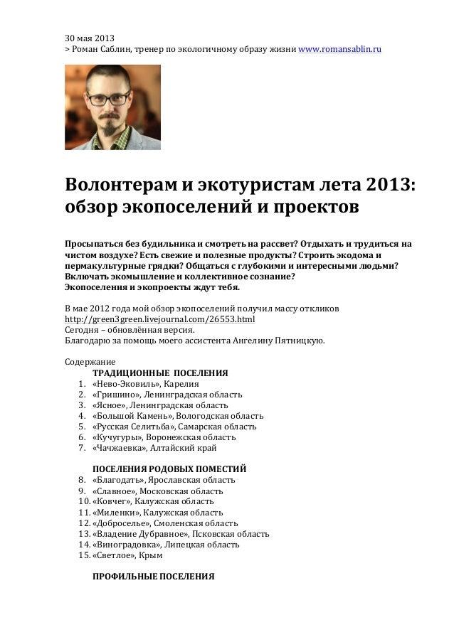 30 мая 2013  > Роман Саблин, тренер по экологичному образу жизни www.romansablin.ru     ...