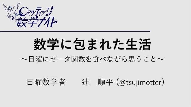 @tsujimo)er