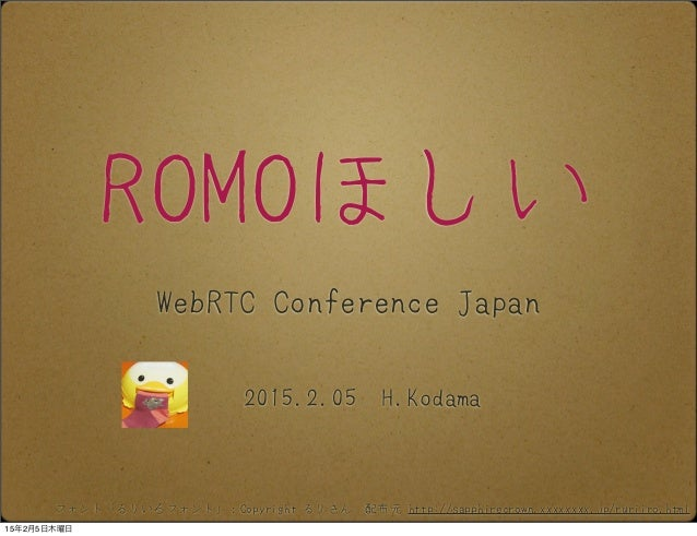 ROMOほしい 2015.2.05 H.Kodama WebRTC Conference Japan フォント「るりいろフォント」:Copyright るりさん 配布元 http://sapphirecrown.xxxxxxxx.jp/ruri...