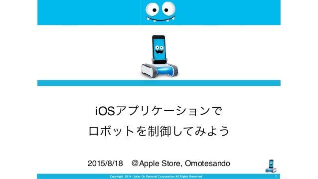 iOSアプリケーションでロボットを制御してみよう Slide 2