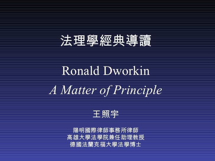 an introduction to the history of ronald dworkin An application and defense of ronald dworkin's  introduction what exactly does  the distinction between finding the law 'just there' in history and.