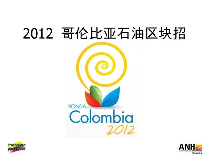 2012 哥伦比亚石油区块招        标