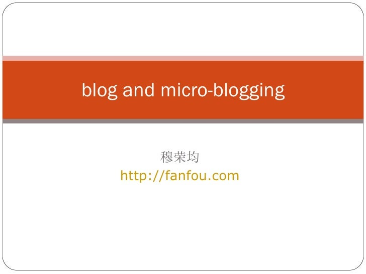 blog and micro-blogging             穆荣均     http://fanfou.com