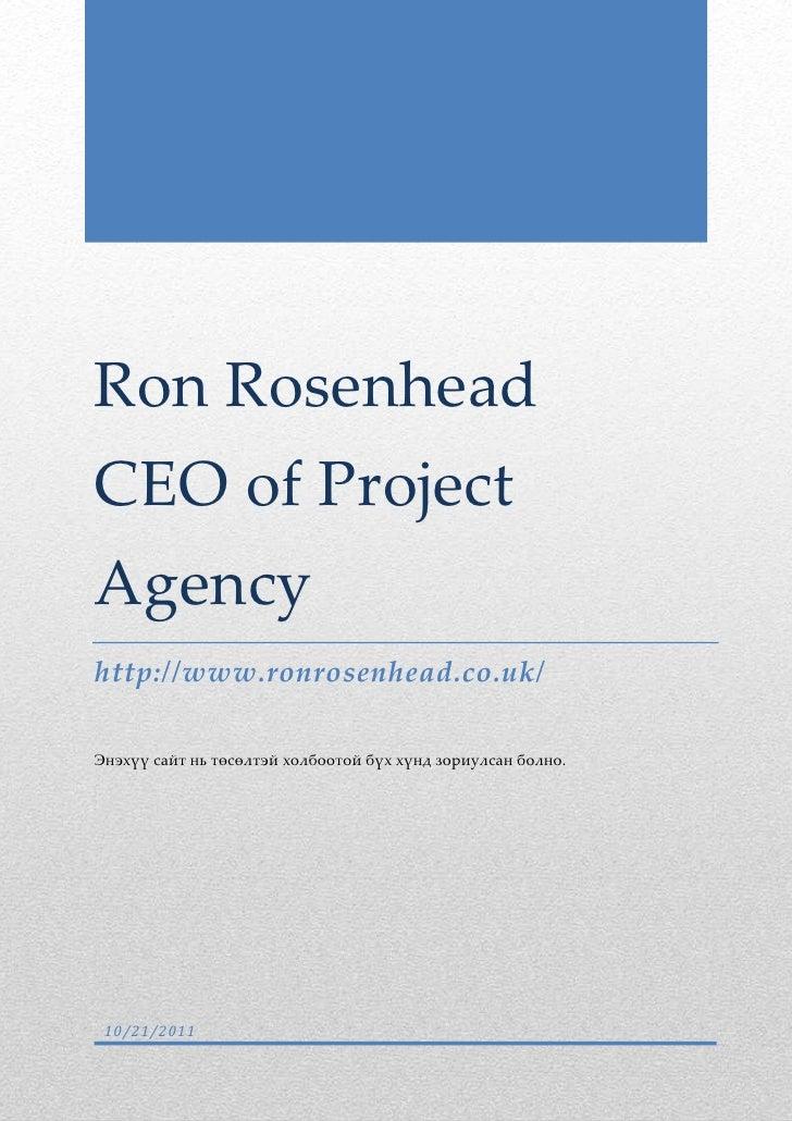 Ron RosenheadCEO of ProjectAgencyhttp://www.ronrosenhead.co.uk/Энэхүү сайт нь төсөлтэй холбоотой бүх хүнд зориулсан болно....
