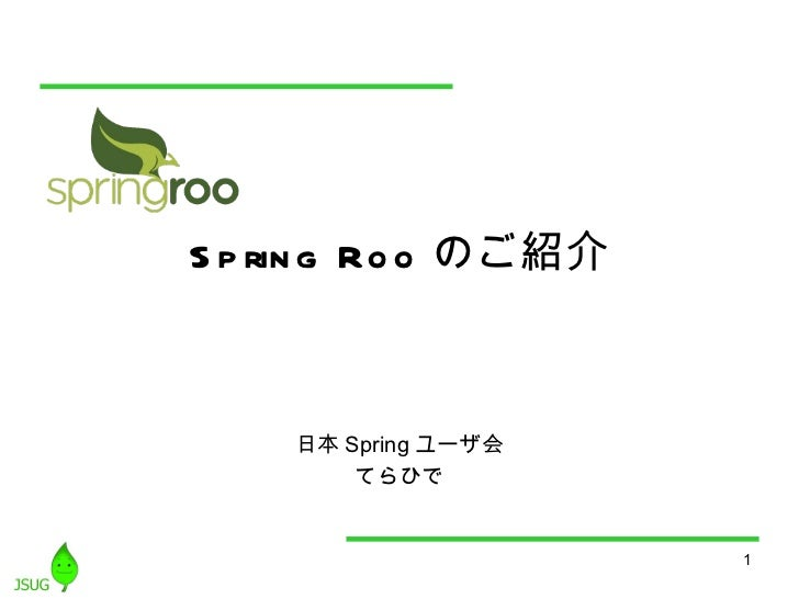 Spring Roo のご紹介 日本 Spring ユーザ会 てらひで