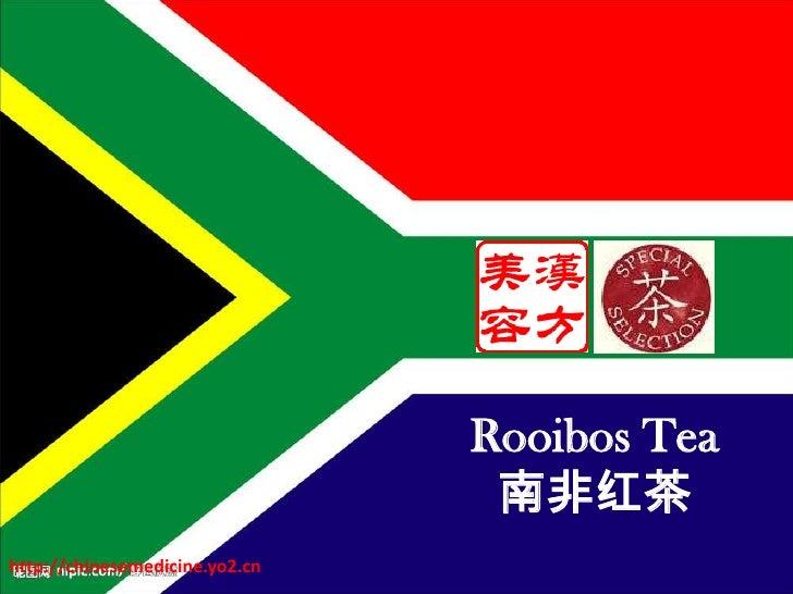 RooibosTea<br />南非红茶<br />http://chinesemedicine.yo2.cn<br />