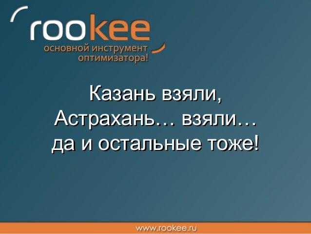 Казань взяли,Казань взяли, Астрахань… взяли…Астрахань… взяли… да и остальные тоже!да и остальные тоже!