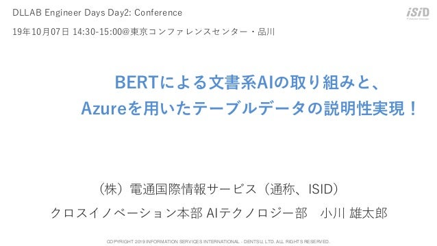 COPYRIGHT 2019 INFORMATION SERVICES INTERNATIONAL - DENTSU, LTD. ALL RIGHTS RESERVED. 0 BERTによる文書系AIの取り組みと、 Azureを用いたテーブルデ...