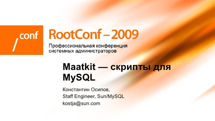 Maatkit — скрипты для MySQL Константин Осипов, Staff Engineer, Sun/MySQL kostja@sun.com