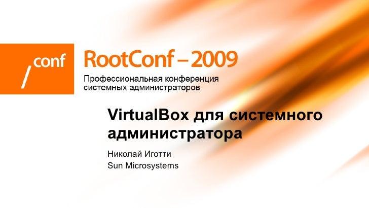 Николай Иготти Sun Microsystems VirtualBox для системного администратора