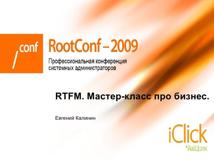 Евгений Калинин RTFM . Мастер-класс про бизнес.