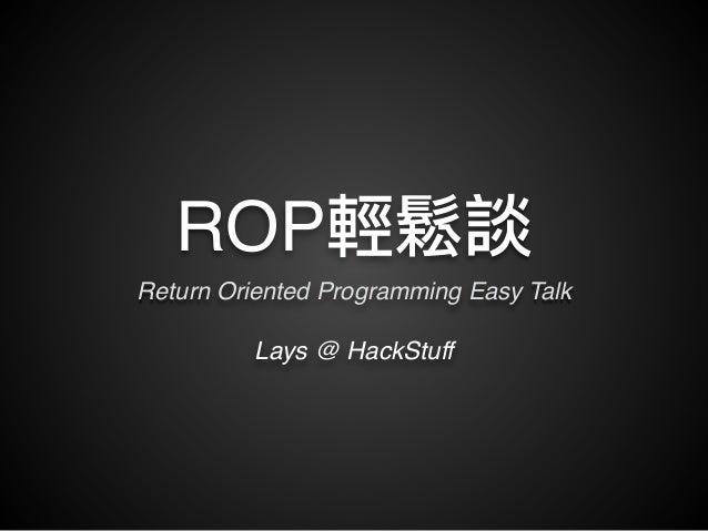 ROP輕鬆談  Return Oriented Programming Easy Talk  Lays @ HackStuff