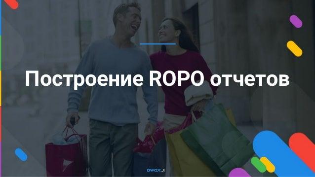 Построение ROPO отчетов