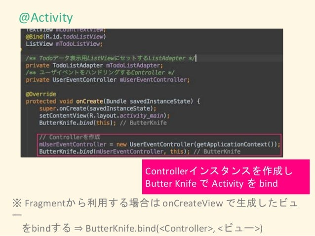 @Activity Activityのライフサイクルと Controllerのライフサイクルを 合わせる