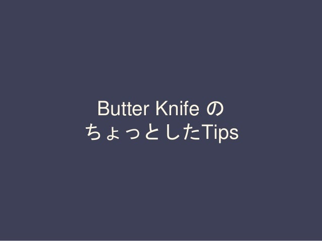 android-apt(https://bitbucket.org/hvisser/android-apt) を導入すると Butter Knife で生成されたコード が確認できたり、@onClickアノテーション等 を付加したメソッドに対す...