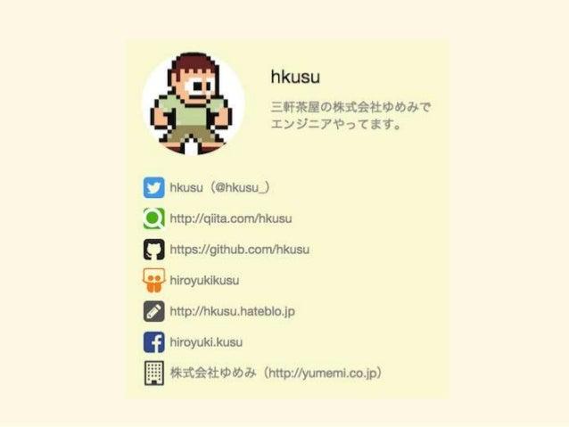 DroidKaigiで発表の機会を頂きました。 http://www.slideshare.net/hiroyukikusu/droidkaigi2015androidmvc