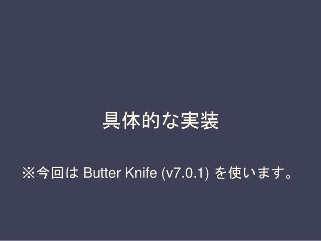 ※ Fragmentから利用する場合は onCreateView で生成したビュ ー をbindする ⇒ ButterKnife.bind(<Controller>, <ビュー>) @Activity Controllerインスタンスを作成し ...