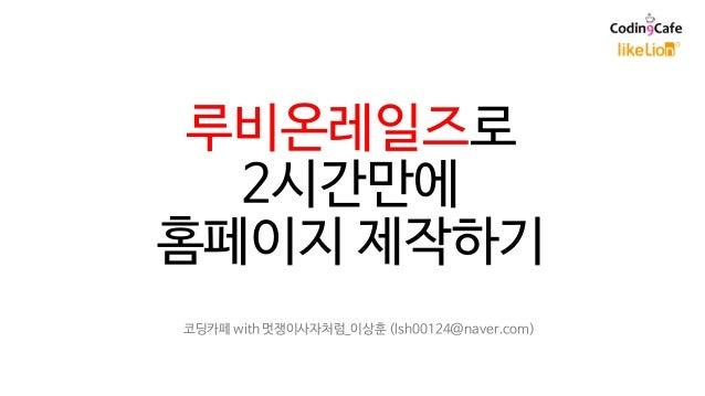 루비온레일즈로 2시간만에 홈페이지 제작하기 코딩카페 with 멋쟁이사자처럼_이상훈 (lsh00124@naver.com)
