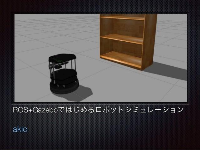 テキスト ROS+Gazeboではじめるロボットシミュレーション akio