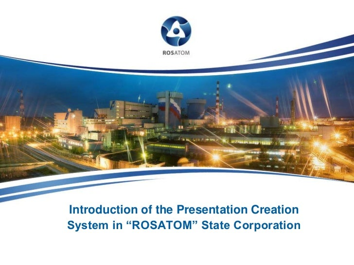 Introduction of the Presentation CreationSystem in ―ROSATOM‖ State Corporation