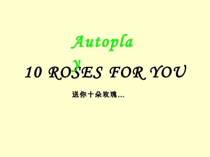 Autopla     y10 ROSES FOR YOU    送你十朵玫瑰…