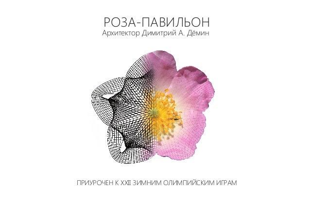 РОЗА-ПАВИЛЬОНАрхитектор Димитрий А. ДёминПриурочен к XXII зимним Олимпийским играм