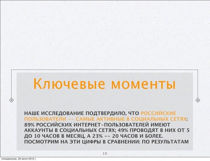 Ключевые моменты                   НАШЕ ИССЛЕДОВАНИЕ ПОДТВЕРДИЛО, ЧТО РОССИЙСКИЕ                   ПОЛЬЗОВАТЕЛИ -- САМЫЕ А...
