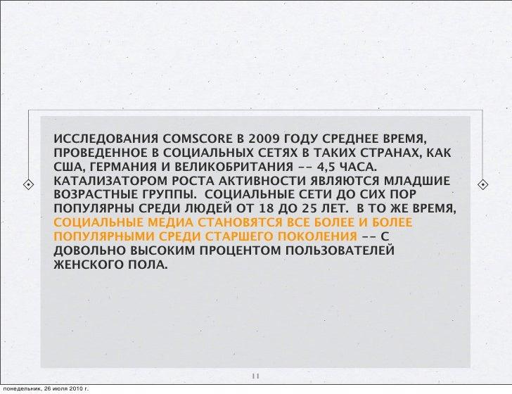 ИССЛЕДОВАНИЯ COMSCORE В 2009 ГОДУ СРЕДНЕЕ ВРЕМЯ,                 ПРОВЕДЕННОЕ В СОЦИАЛЬНЫХ СЕТЯХ В ТАКИХ СТРАНАХ, КАК      ...