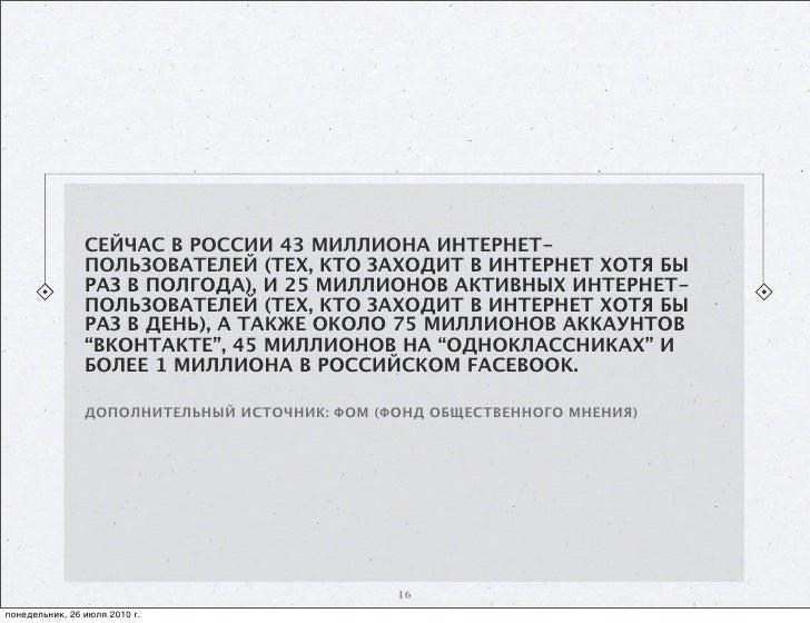 СЕЙЧАС В РОССИИ 43 МИЛЛИОНА ИНТЕРНЕТ-                 ПОЛЬЗОВАТЕЛЕЙ (ТЕХ, КТО ЗАХОДИТ В ИНТЕРНЕТ ХОТЯ БЫ                 Р...
