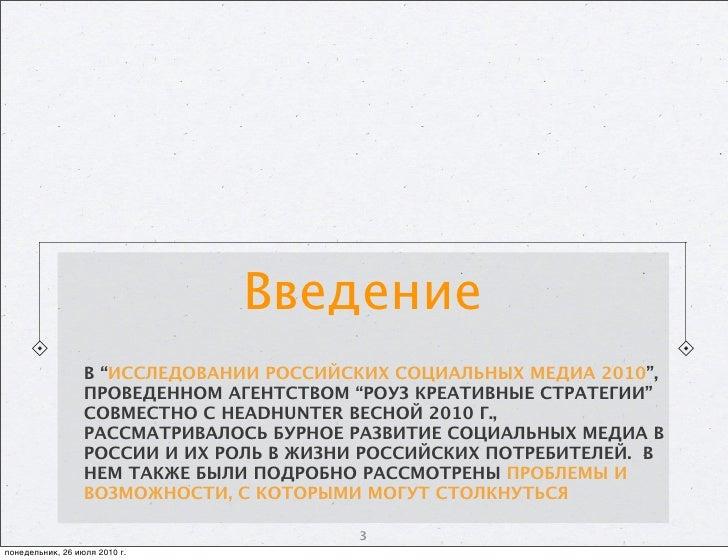 """Введение                   В """"ИССЛЕДОВАНИИ РОССИЙСКИХ СОЦИАЛЬНЫХ МЕДИА 2010"""",                   ПРОВЕДЕННОМ АГЕНТСТВОМ """"РО..."""