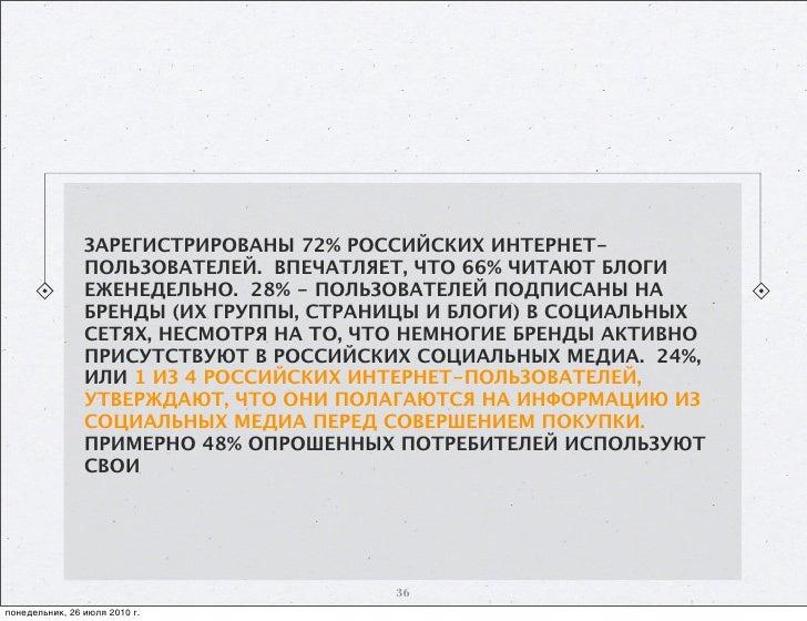 ЗАРЕГИСТРИРОВАНЫ 72% РОССИЙСКИХ ИНТЕРНЕТ-                 ПОЛЬЗОВАТЕЛЕЙ. ВПЕЧАТЛЯЕТ, ЧТО 66% ЧИТАЮТ БЛОГИ                 ...
