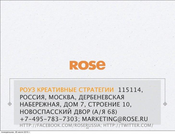 РОУЗ КРЕАТИВНЫЕ СТРАТЕГИИ 115114,                  РОССИЯ, МОСКВА, ДЕРБЕНЕВСКАЯ                  НАБЕРЕЖНАЯ, ДОМ 7, СТРОЕН...